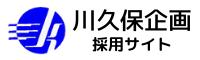 株式会社川久保企画 採用サイト